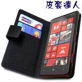★皮套達人★ Nokia Lumia 820 筆記本支架造型皮套+ 螢幕保護貼  (郵寄免運)