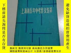 二手書博民逛書店罕見上海市歷年中考作文選萃(一版一印)Y212829 安文元等