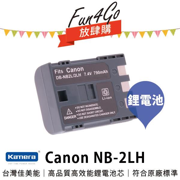 放肆購 Kamera Canon NB-2L NB-2LH 高品質鋰電池 ZR100 ZR200 ZR300 ZR400 ZR500 ZR600 ZR700 保固1年 NB2L NB2LH