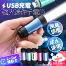 走走去旅行99750【FF008】USB...