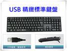 ❤【KINYO-USB精緻標準鍵盤】❤電腦周邊/桌上型電腦/鍵盤/滑鼠/低噪音/英雄聯盟/LOL❤KB-17U