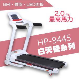 【贈送專用地墊/電鍍啞鈴8LB*2入】多功能白色時尚酷跑機2.0hp最高馬力/家用電動跑步機/