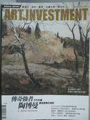 【書寶二手書T2/雜誌期刊_YJY】典藏投資_97期_傳奇強者陶博曼等
