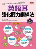 (二手書)英語耳:強化聽力訓練法