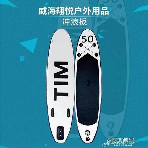 衝浪板 paddle board充氣滑板 沖浪板 滑水板