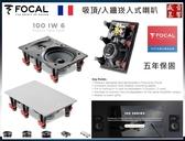 法國 FOCAL 100 IW6 崁入式喇叭(支) 公司貨 - 高顏值、易安裝、好音質