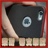 ROCK正品 萊斯 帶支架款 D02 iPhone 6/6+/6s/6s+ 手機保護殼 新潮時尚好看 洛克