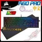 [ PC PARTY ] 送MM200 桌面墊 海盜船 CORSAIR K60 RGB PRO VIOLA軸 RGB 中文 機械式電競鍵盤