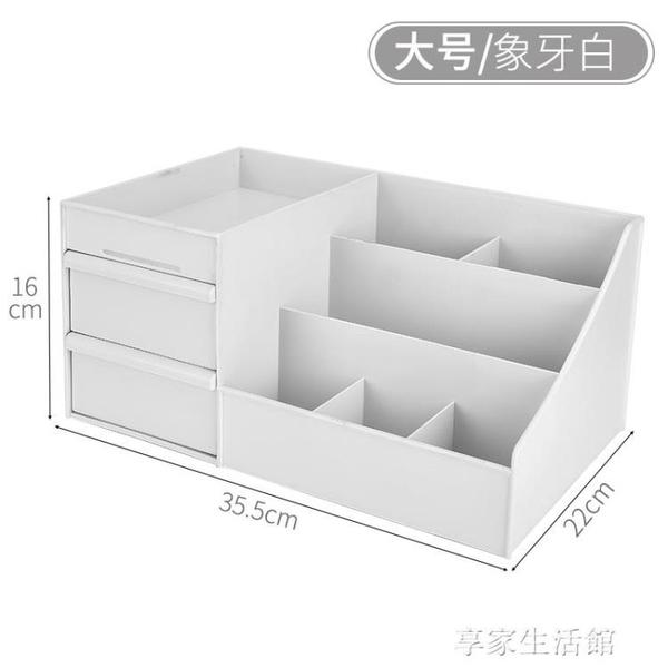 放化妝品收納盒抽屜式大號整理刷護膚品宿舍梳妝臺桌面置物架-享家 YTL
