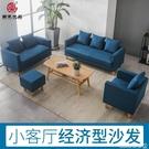 熱賣雙人沙發小戶型布藝雙人沙發簡易出租房公寓臥室服裝店鋪小沙發經濟型LX coco
