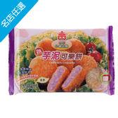 【義美】芋泥可樂餅(6個/盒)
