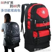 登山包60升新款戶外登山包大容量男女旅行背包旅遊雙肩包休閒運動背包 【快速出貨】