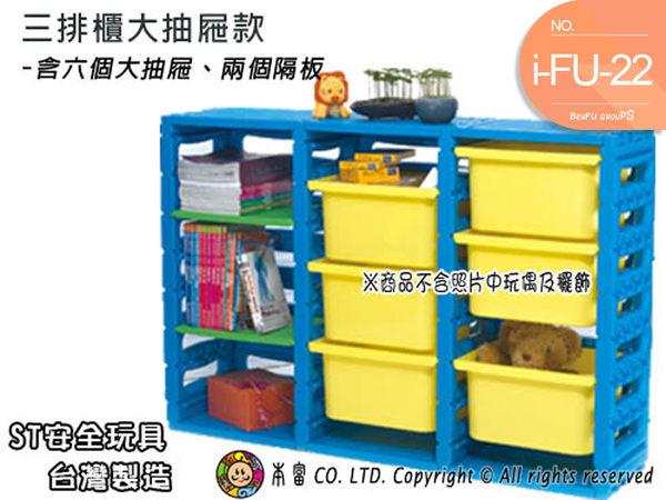 【本富地墊專家】台灣製│親親【FU-22】兒童安全組合櫃-三排(大抽屜款)