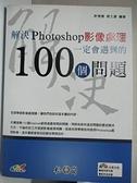 【書寶二手書T8/網路_EVC】解決Photoshop影像處理一定會遇到的100_許秀憶