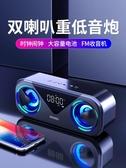 迷你音響諾西H9藍芽音箱無線家用手機迷你藍芽小音響超重低音炮3D環繞大音量 玩趣3C
