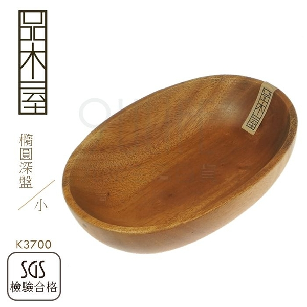【九元生活百貨】9uLife 橢圓深盤/小 K3700 原木盤 原木餐具 餐盤 沙拉盤 點心盤 SGS合格