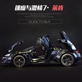 速度與激情8車模萊肯合金汽車模型道奇跑車仿真兒童男孩玩具小車 js1272『科炫3C』