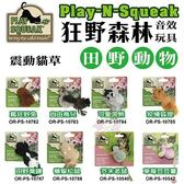 *King Wang*PLAY-N-SQUEAK 狂野森林【貓草音效玩具系列-田野動物】多種逼真可愛的田野動物造型