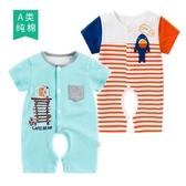 嬰兒連體衣服新生兒夏季短袖哈衣0女寶寶夏裝男1歲2薄款3個月純棉