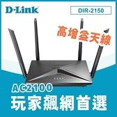 D-LINK 友訊 DIR-2150 AC2100 MU-MIMO Gigabit無線路由器【原價 2399 ▼現省$ 500】