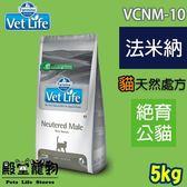 【殿堂寵物】法米納Farmina VCNM-10  貓 VetLife天然處方飼料 絕育公貓配方 5kg