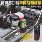 【OMyCar】神奇多功能車用旋轉杯架【...