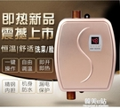 110V現貨 專供即熱式電熱水龍頭小廚寶廚房快速加熱家用兩用迷你熱水器ATF 韓美e站