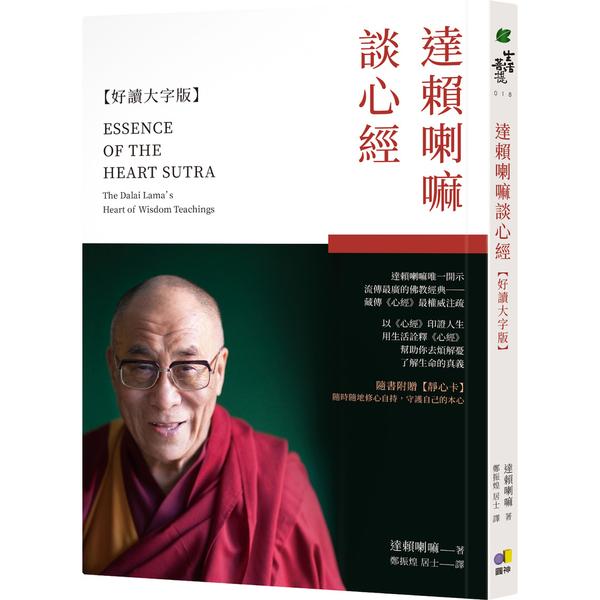 達賴喇嘛談心經(好讀大字版)