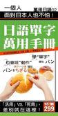 (二手書)日語單字萬用手冊