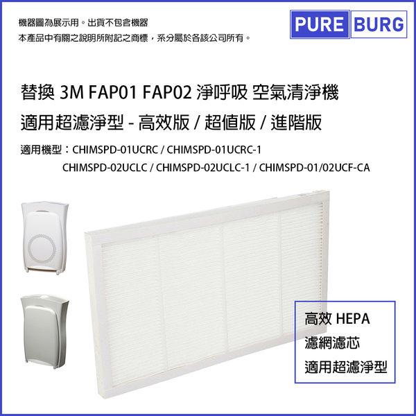 適用3M Filtrete淨呼吸超濾淨型高效版 進階版HEPA濾網 CHIMSPD - 01UCRC 02UCLC
