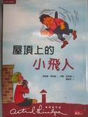 【書寶二手書T8/兒童文學_OPX】屋頂上的小飛人_陳靜芳, 林格倫