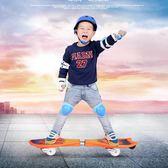 二輪滑板車 鑫泓活力板游龍板蛇滑板二輪滑板兩輪2輪閃光成人兒童滑板車 玩趣3C