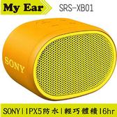SONY 索尼 SRS-XB01 黃色 輕巧體積 防水 可攜式藍牙喇叭   My Ear 耳機專門店