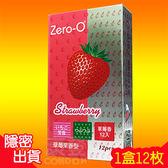 ZERO-O 零零 馥郁草莓香型 保險套 康登保險套商城