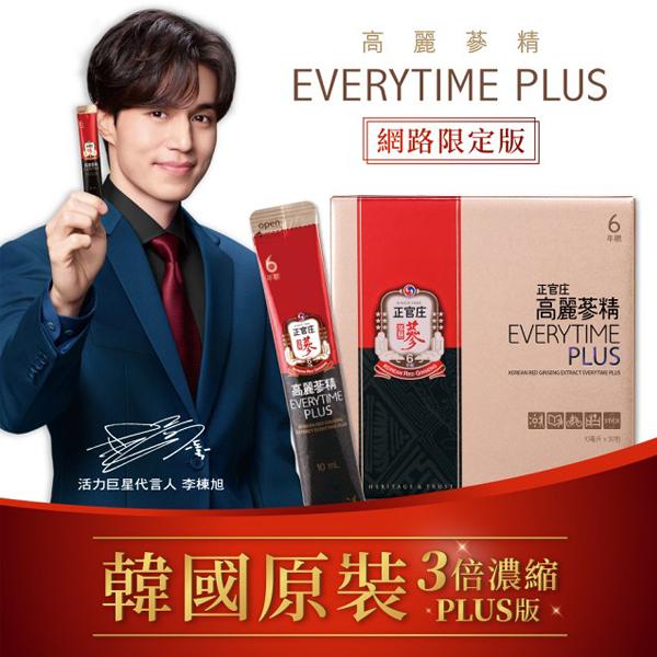 正官庄 高麗蔘精EVERYTIME PLUS(30入/盒)x1