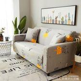 罩布定制罩子雙人簡易沙發罩全包萬能套沙發床通用型粉色 居樂坊生活館