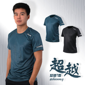 HODARLA 男超越短袖T恤 (路跑 慢跑 健身 短袖上衣 台灣製 免運 ≡排汗專家≡