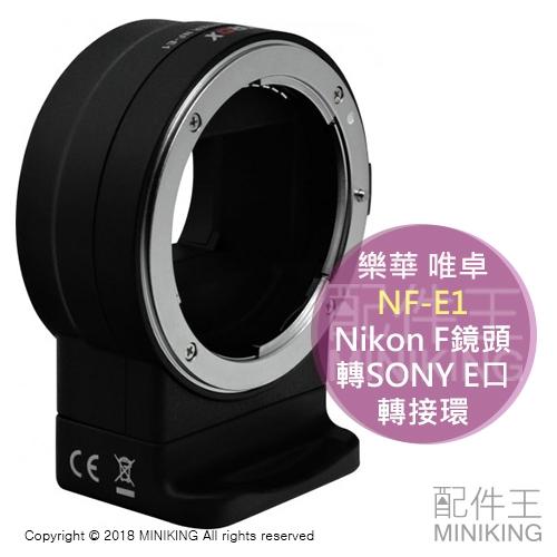 【配件王】現貨 公司貨 ROWA 樂華 Viltrox 唯卓 NF-E1 Nikon F鏡頭轉 SONY E口 轉接環