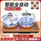 自動上水壺涌泉式底部上水玻璃壺電熱水壺電茶爐110V全自動泡茶機 NMS創意新品