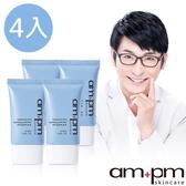 ampm牛爾  玻尿酸水感防曬乳SPF50★★★★ 4入