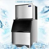 樂創制冰機商用150 200 300kg大容量智能大小型冰塊機奶茶店設備igo『櫻花小屋』