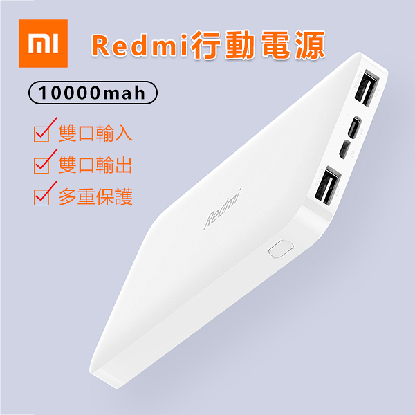 小米/mi 行動電源 Redmi行動電源 10000mAh 移動電源 雙口輸入輸出 超薄迷你便攜 安卓蘋果通用