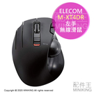 日本代購 空運 ELECOM M-XT4DR 左手用 無線滑鼠 光學 六鍵 軌跡 左手滑鼠 左撇子 光學滑鼠