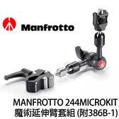 MANFROTTO 曼富圖 244MICROKIT 附 368-1 魔術延伸臂套組 (24期0利率 免運 正成貿易公司貨) 支援 Easy Link