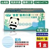 普惠 兒童醫療口罩(藍色) 50入/盒 (台灣製 CNS14774 兒童口罩) 專品藥局【2016395】