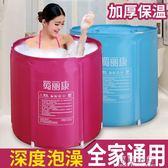 蜀麗康成人折疊浴桶泡澡桶免充氣浴缸兒童沐浴桶加厚洗澡桶塑膠YYP 可可鞋櫃