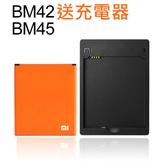 紅米 Note 2 座充 小米手機 Xiaomi/MIUI/Mi 平輸 電池充電座 電池座充 電池+充電器 BM42 BM45 BOXOPEN