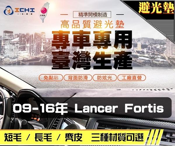 【短毛】07-16年 Lancer Fortis iO 避光墊 / 台灣製、工廠直營 / lancer避光墊 lancer 避光墊 lancer 短毛