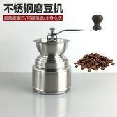 咖啡機 不銹鋼磨豆機 咖啡豆磨 手搖黑胡椒研磨器 手磨胡椒粒 可水洗 免運直出