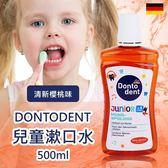 德國 DM-DONTODENT 兒童漱口水 500ml【櫻桃飾品】【29223】